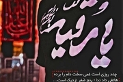 مداحی جواد مقدم مخصوص شب پنج صفر