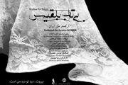 رئیس جمهور لبنان از ساخت قطعه بیتاب بلقیس قدردانی کرد+نماهنگ