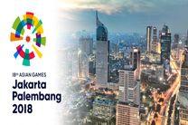 برنامه نهمین روز بازی های آسیایی جاکارتا 2018