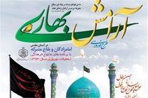 طرح آرامش بهاری در ۳۴۰ امامزاده اصفهان برگزار میشود