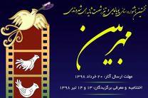 """نخستین جشنواره """"مهربین"""" در خمینی شهر برگزار می شود"""