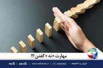 هنر نه گفتن را در خانه و خانواده رادیو ایران بیاموزید