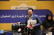 نشست خبری شهردار منطقه ۲ شهرداری اصفهان