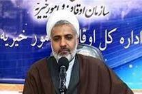 ثبت 50 وقف جدید از ابتدای سال تا کنون در اصفهان