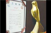برتری شرکت فولاد مبارکه در دومین جشنواره برترین های تبلیغات ایران