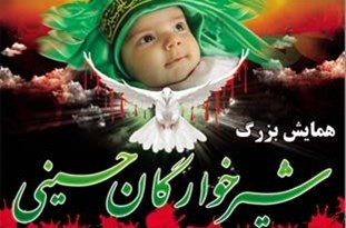 هم نوایی شیرخوارگان حسینی با لالایی رباب برای علی اصغر (ع)