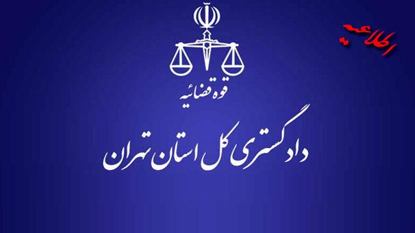 واکنش دادستانی تهران به گزارش دیوان محاسبات کشور