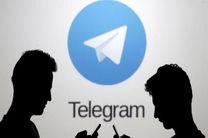 قوه قضاییه تماس صوتی تلگرام فیلتر کرده است