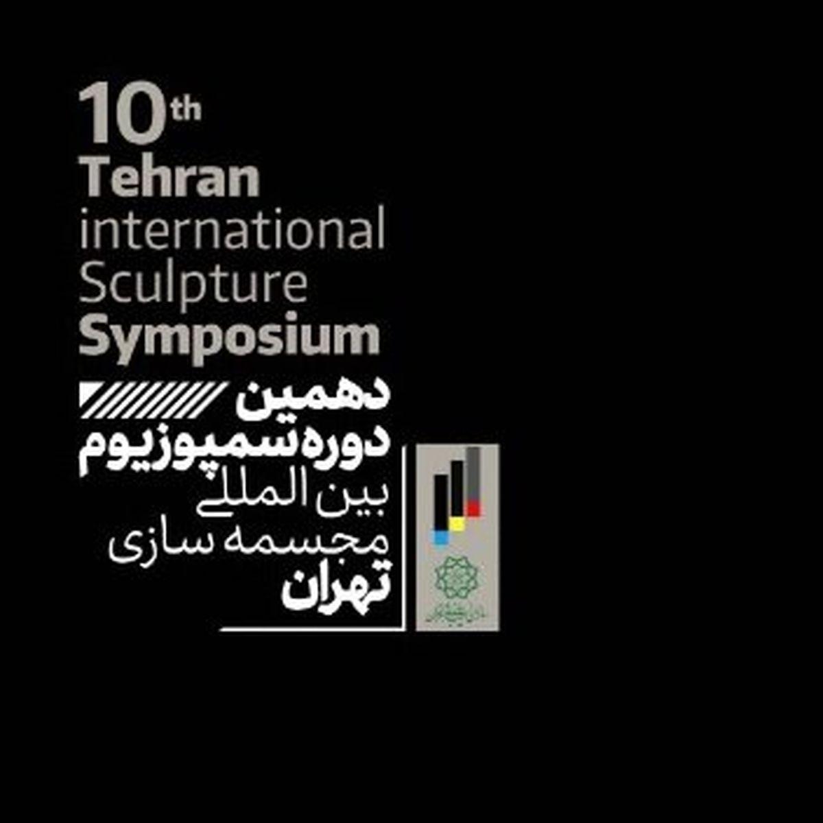 برگزاری دهمین سمپوزیوم بینالمللی مجسمهسازی تهران در اسفندماه