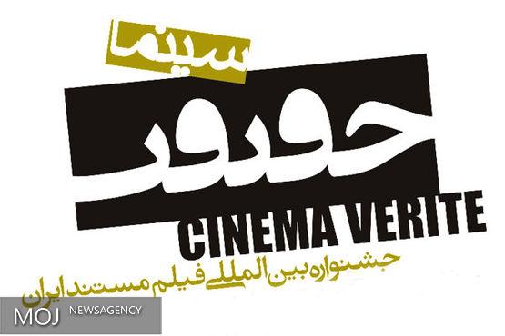 بیش از ۱۲۰۰ مستند خارجی به جشنواره «سینما حقیقت» ارائه شد