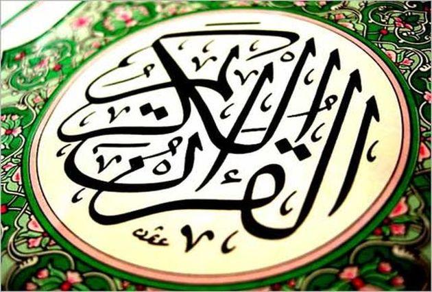 هفتمین دوره مسابقات قرآن همسران و دختران کارکنان هوافضای سپاه آغازشد