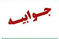 پاسخ روابط عمومی مجمع تشخیص مصلحت نظام به مطلب ناروای روزنامه جمهوری اسلامی