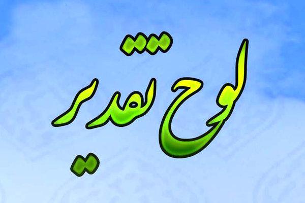 کسب رتبه برتر و دریافت تندیس و لوح تقدیر توسط روابط عمومی جمعیت هلال احمر استان اصفهان