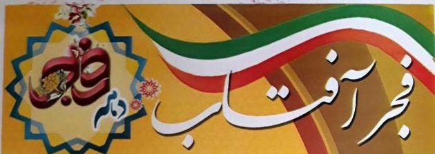 همایش فجر آفتاب در امامزاده اسحاق(ع) اصفهان برگزار می شود