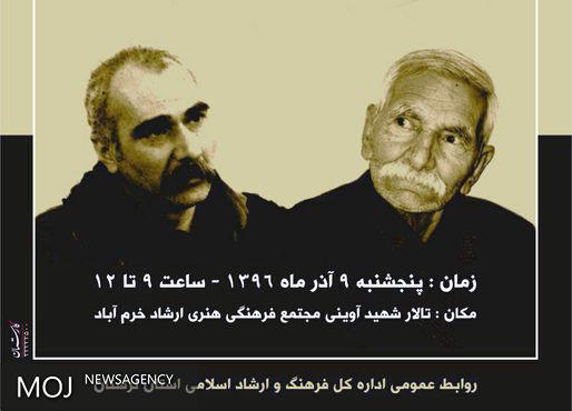 آیین تجلیل از یوسفعلی میرشکاک و عزیز بیرانوند برگزار میشود