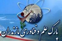 ایجاد اشتغال برای بیش از 1500 نفر در مراکز رشد مازندران