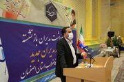 آیین نکوداشت مدیران بازنشسته و معرفی مدیران جدید شرکت آبفا استان اصفهان برگزار شد