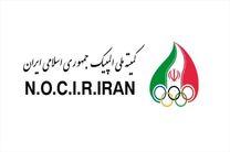کمیته ملی المپیک فرا رسیدن سال جدید را تبریک گفت