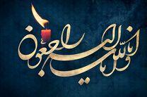 پدر شهیدان «سید حسینی نیشابوری» درگذشت