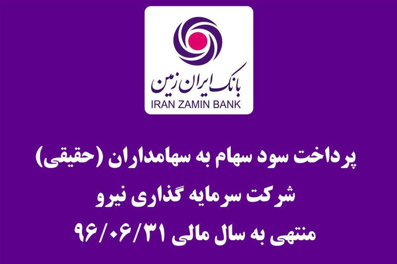 پرداخت مرحله دوم سود سهام شرکت سرمایه گذاری نیرو در شعب بانک ایران زمین