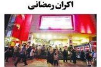 بلیت سینماهای اصفهان در ماه مبارک رمضان نیم بهاست