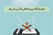 مهلت ثبتنام در نمایشگاه مجازی قرآن کریم تمدید شد