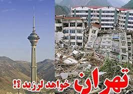 وضعیت گسل های تهران/مناطق امن تهران کجاست؟