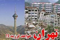 خطرناکترین و امن ترین نقاط تهران کجاست؟/وضعیت گسل ها و مناطق زلزله خیز تهران