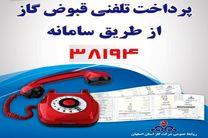 استعلام صورتحساب گاز با تلفن گویا/پرداخت تلفنی صورتحساب گاز از طریق تلفن گویای 38194