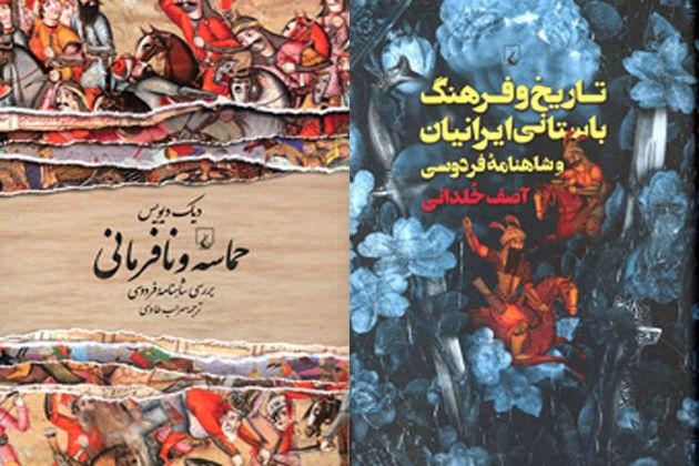 انتشار دو کتاب درباره «شاهنامه» فردوسی