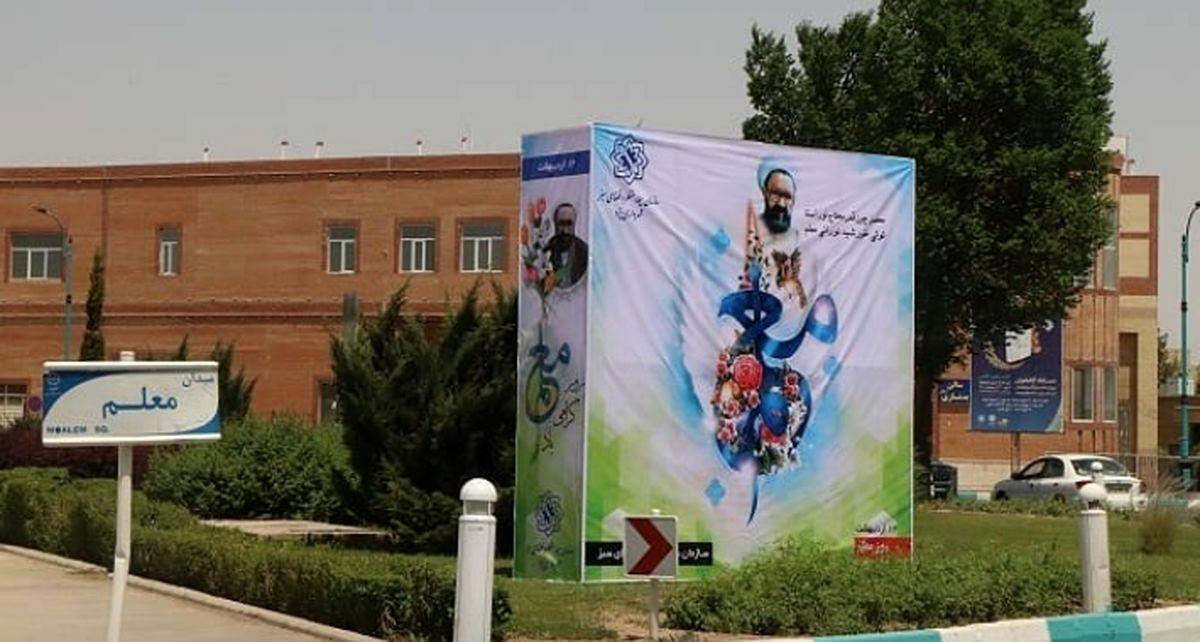 اقدام سازمان سیما، منظر و فضای سبز شهرداری یزد در گرامیداشت روز معلم