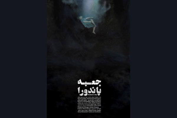 رونمایی از پوستر مستند جعبه پاندورا