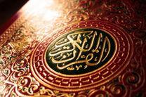 اجرای طرح تعویض قرآن های نو و فرسوده در نمایشگاه قرآن و عترت استان قم
