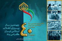 بیانیه سازمان تأمیناجتماعی به مناسبت فرارسیدن ایام الله دهه مبارک فجر