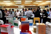 سیزدهمین نمایشگاه بزرگ کتاب اصفهان برگزار می شود