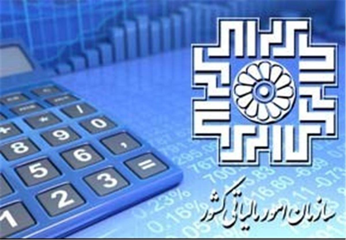 استعلام بدهی مالیاتی و ممنوع الخروجی از طریق درگاه ملی خدمات الکترونیک مالیاتی