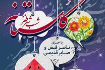 برنامه شب شعر طنز گلستانه برگزار می شود
