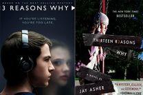 رمان «سیزده دلیل» به نمایشگاه کتاب می آید
