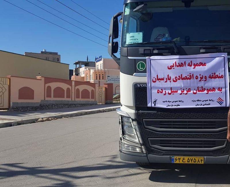 ارسال3 محموله از کمک های منطقه ویژه  پارسیان به مناطق سیل زده هرمزگان
