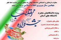 جشنواره پژوهش های برتر در حوزه انقلاب در گیلان فراخوان داد
