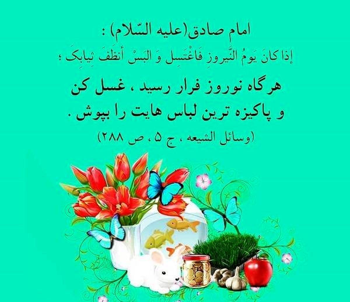 حدیث امام صادق (ع) در مورد عید نوروز