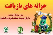 برگزاری جوانه های بازیافت همزمان با دهه مبارک فجر در اصفهان