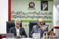 نشست تخصصی زنجیره فولاد در افق ایران