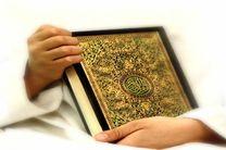 مرکز مجازی حفظ قرآن کریم در گرگان با استقبال خوبی روبهرو شده است