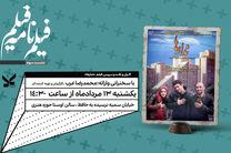 فیلمنامه فیلم سینمایی ندارها در سینماپاتوق نمایش داده می شود