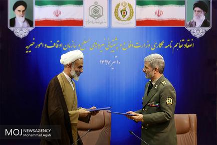 امضای تفاهم نامه بین وزارت دفاع و سازمان اوقاف و امور خیریه