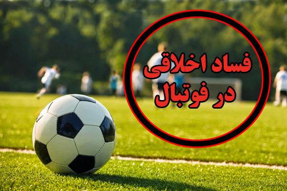 فساد اخلاقی در مدارس فوتبال / هشدار به نوجوانان و مادران!