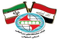 نمایشگاه توانمندیهای اقتصادی ایران در عراق برگزار میشود