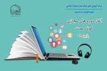 بیش از ۵۰۰ فراگیر در دورههای مجازی آموزشهای کوتاهمدت جامعه الزهرا(س) حضور یافتند
