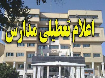 مدارس استان ایلام فردا تعطیل شد